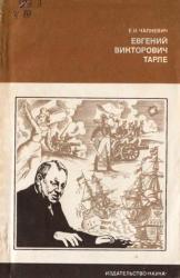Евгений Викторович Тарле