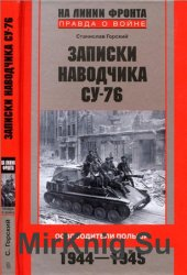 Записки наводчика СУ-76. Освободители Польши. 1944-1945