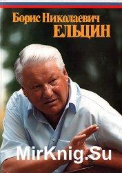 Борис Николаевич Ельцин. Предвыборный фотоальбом