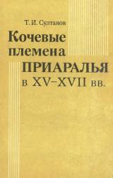 Кочевые племена Приаралья в XV-XVII вв.