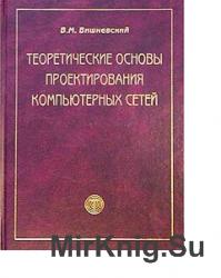 Вишневский В.М. - Теоретические основы проектирования компьютерных сетей