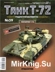 Танк T-72 №-59