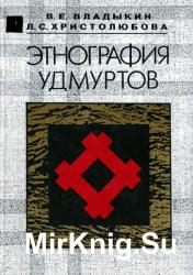 Этнография удмуртов