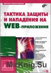 Тактика защиты и нападения на Web-приложения (+CD)