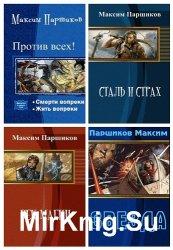 Паршиков М. - Собрание из 8 произведений