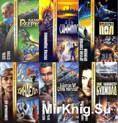 Серия Золотая библиотека фантастики (159 томов)
