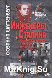 Инженеры Сталина: Жизнь между техникой и террором в 1930-е годы
