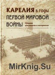 Карелия в годы Первой мировой войны: сборник документов и материалов
