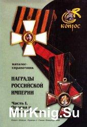 Награды Российской Империи. Часть I. Ордена и знаки отличия