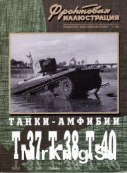 Танки-амфибии Т-37, Т-38, Т-40 (Фронтовая иллюстрация)