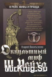 Оккультный миф III Рейха