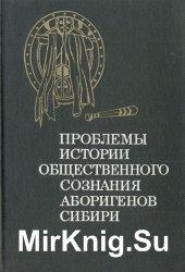 Проблемы истории общественного сознания аборигенов Сибири