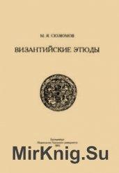 Византийские этюды
