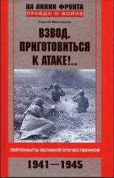 Взвод, приготовиться к атаке! Лейтенанты Великой Отечественной. 1941-1945