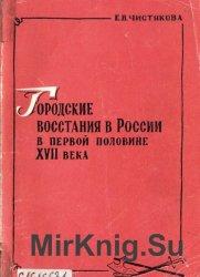 Городские восстания в России в первой половине XVII века (30-40-е годы)