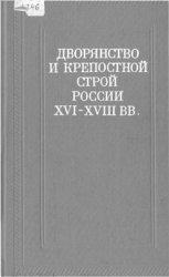 Дворянство и крепостной строй России XVI-XVIII вв.