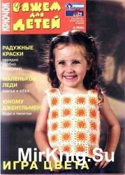 Вяжем для детей. Крючок №4 2005