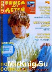 Вяжем для детей. Спицы №5 2005