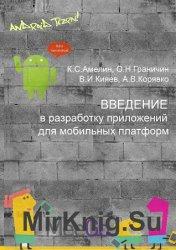 Введение в разработку приложений для мобильных платформ