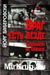 Враг есть везде. Сталинизм на Кавказе