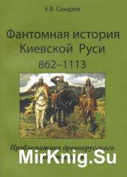 Фантомная история Киевской Руси: 862-1113