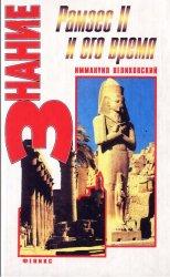 Рамзес II и его время