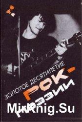Золотое десятилетие рок-поэзии