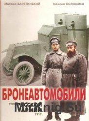 Бронеавтомобили русской армии 1906-1917 гг.