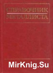 Справочник металлиста-  5 томов