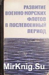 Развитие военно-морских флотов в послевоенный период