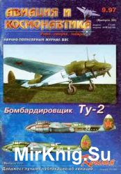 Бомбардировщик Ту-2 (Авиация и Космонавтика 1997-09 (30) / Крылья-Дайджест  ...