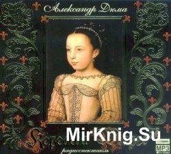 Королева Марго (аудиоспектакль)