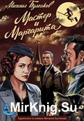 Мастер и Маргарита (аудиокнига) читают В. Никитин, Л. Ракута