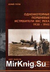 Одномоторные поршневые истребители ВВС РККА 1930-1945 гг.