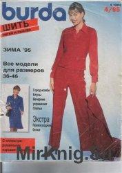 Burda special. Шить легко и быстро. №4 1995