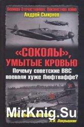 «Соколы», умытые кровью. Почему советские ВВС воевали хуже Люфтваффе