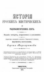 История русских рационалистических и мистических сект
