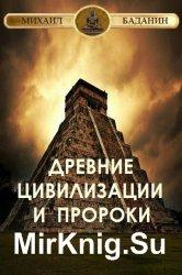 Древние цивилизации и пророки