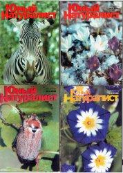 Юный натуралист №1-6 2002