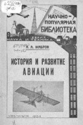 История и развитие авиации