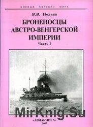Броненосцы Австро-Венгерской империи. Часть 1 (Боевые корабли мира)