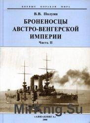 Броненосцы Австро-Венгерской империи. Часть 2 (Боевые корабли мира)