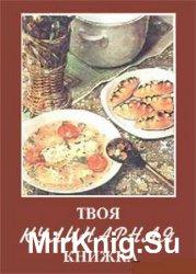 Твоя кулинарная книжка