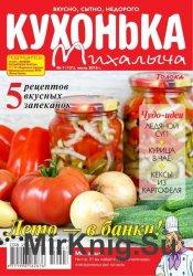 Кухонька Михалыча №7 2016