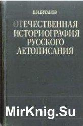 Отечественная историография русского летописания