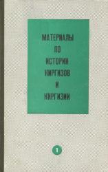 Материалы по истории киргизов и Киргизии. Выпуск I