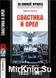 Свастика и орёл. Гитлер, Рузвельт и причины Второй мировой войны. 1933-1941