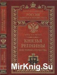 Князья Репнины в истории Отечества
