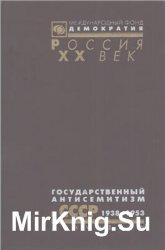 Государственный антисемитизм в СССР. От начала до кульминации. 1938 - 1953