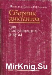 Сборник диктантов по русскому языку